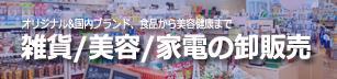雑貨/美容/家電の卸販売