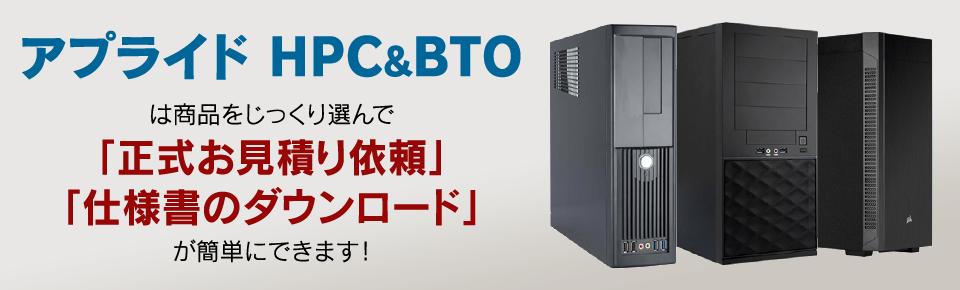 アプライドHPC & BTO
