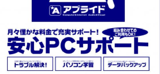 安心PCサポート