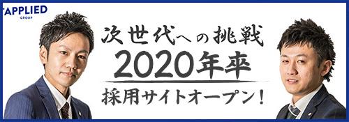 2020年度新卒採用サイトオープン