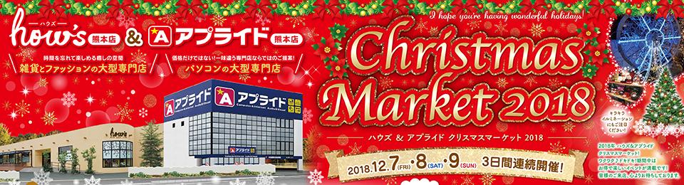 熊本クリスマス