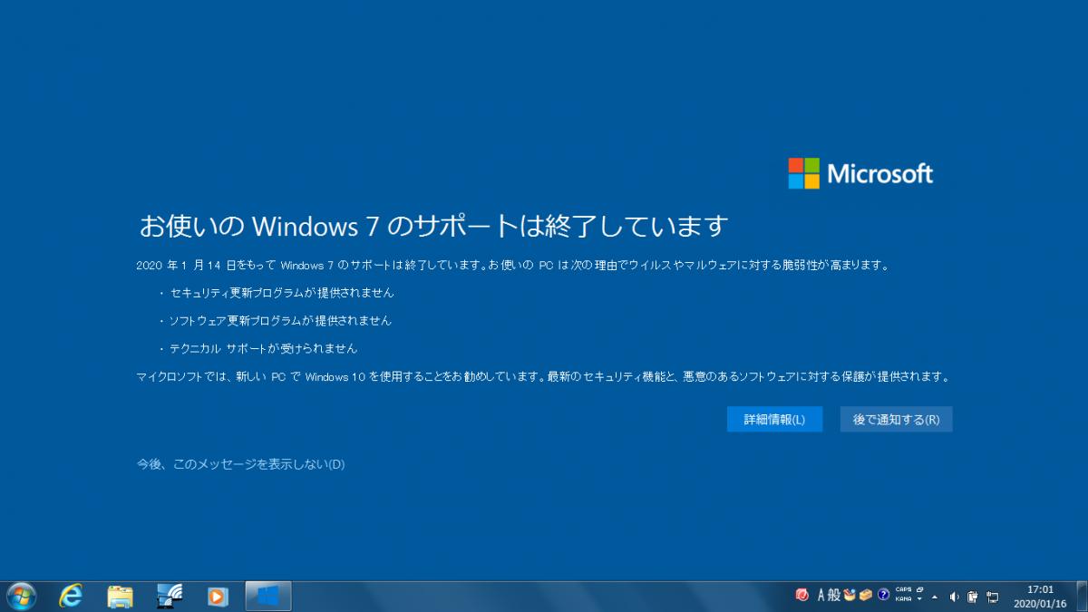 デスクトップ画面の壁紙が真っ黒に サポート終了のwindows7 トラブル