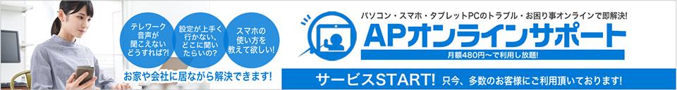 APオンライン
