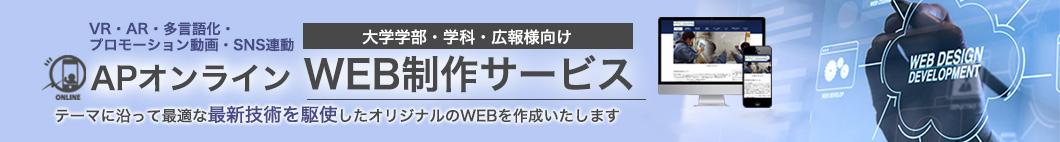 WEB制作ハイクオリティ