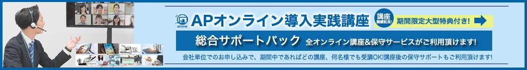 APオンライン 総合パック